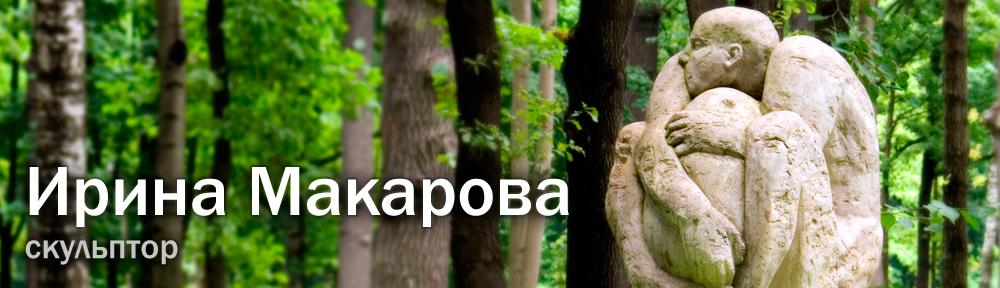 Ирина Макарова – скульптор