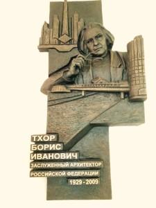Мемориальная доска - Тхору Борису Ивановичу